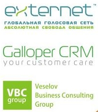 Поздравление Externet, Galloper CRM, VBC group